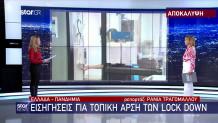 κεντρικό δελτίο ειδήσεων Star - lockdown