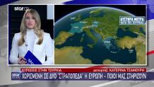 κεντρικό δελτίο Star - κυρώσεις Τουρκία