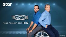 TRACTION: Την Κυριακή στις 14:00 στο Star