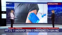 εμβόλιο κορωνοϊός Ελλάδα - κεντρικό δελτίο ειδήσεων Star