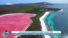ροζ λίμνη