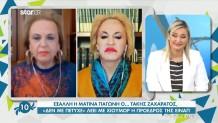 Ματίνα Παγώνη - Τάκης Ζαχαράτος