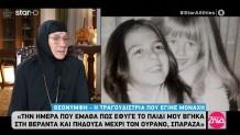 Μαίρη Αλεξοπούλου