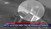 Θεσσαλονίκη: Άνδρας σε αμόκβανδάλισε με ρόπαλοαυτοκίνητα