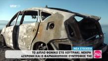 Καμένο αυτοκίνητο - δολοφονία Λουτράκι