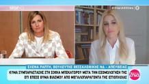 Έλενα Ράπτη - Σοφία Μπεκατώρου