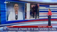 ξυλοδαρμός αστυνομικού στην Κέρκυρα