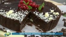 σοκολατένιο γλυκό