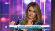 Μάριον Μιχελιδάκη