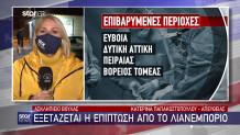 Κατερίνα Παπακωστοπούλου - κεντρικό δελτίο ειδήσεων Star