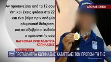 καταγγελία για παρενόχληση από πρωταθλήτρια κωπηλασίας