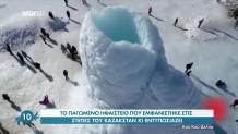 Παγωμένο Ηφαίστειο