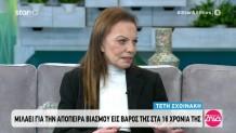 Τέτη Σχοινάκη