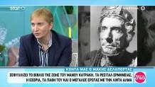 Μάνος Κατράκης - Μάκης Δελαπόρτας