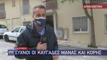 Γιάννης Σωτηρόπουλος στο Star