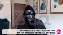 ράπερ Θεσσαλονίκη - Αλήθειες με τη Ζήνα