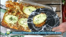 μοσχαρίσιο λουκάνικο με πατάτες γεμιστές με αυγό