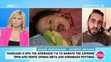 πατέρας 4χρονης Μελίνας