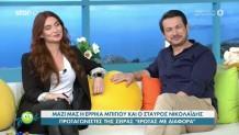 Η Έρρικα Μπίγιου  Και Ο Σταύρος Νικολαϊδης Στους «Κου Κου»