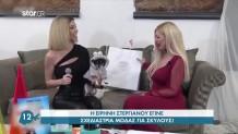 Ειρήνη Στεργιανού