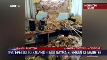εσωτερικό σχολείου Δαμάσι μετά τον σεισμό