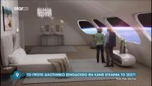 Διαστημικό Ξενοδοχείο
