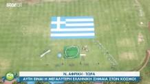 ελληνική σημαία Νότια Αφρική