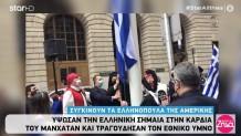 ελληνική σημαία Μανχάταν