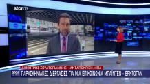 επικοινωνία Μπάιντεν - Ερντογάν