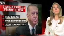 Οι Ελληνοαμερικανικές Σχέσεις Ενοχλούν Την Τουρκία