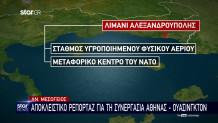 συμφωνία Ελλάδας - ΗΠΑ