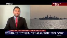 Τουρκία - ΗΠΑ: Δημήτρης Σουλτογιάννης