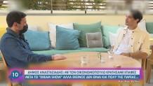 Δήμος Αναστασιάδης
