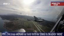 Άσκηση «Ηνίοχος»: Στην Ελλάδα Αμερικανοί Και Γάλλοι Πιλότοι