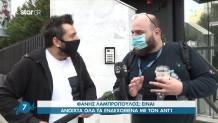 Φάνης Λαμπρόπουλος