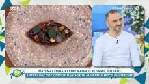 Μαρίνος Κοσμάς - Pastry Chef