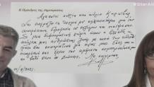 Επιστολή Σακελλαροπούλου σε οικογένεια Καραϊβάζ