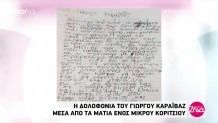 γράμμα κοριτσιού στον Γιώργο Καραϊβάζ