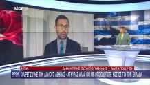 Ελλάδα - Τουρκία: Τι λένε οι ΗΠΑ