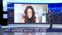 Χίσλοπ στο Star