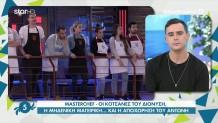 MasterChef - Αντώνης