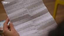 Το γράμμα του Στέφανου