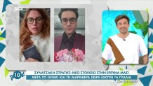 Μαίρη Συνατσάκη - Ίαν Στρατής