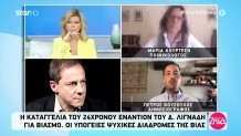 Δημήτρης Λιγνάδης
