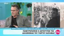 Κώστας Αρβανίτης - Γιώργος Καραϊβάζ