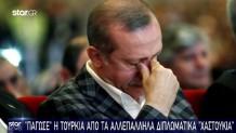 «Πάγωσε» Η Τουρκία Από Τα Αλλεπάλληλα Διπλωματικά Χαστούκια