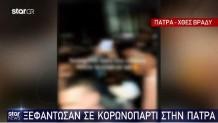 Πάτρα: Ξεφάντωσαν σε κορωνοπάρτι στη Γεροκωστοπούλου