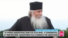 Πατήρ Γεώργιος Αλευράς