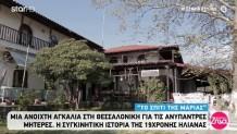 Το σπίτι της Μαρίας στη Θεσσαλονίκη
