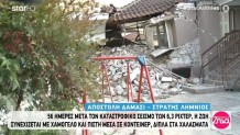 σεισμός Δαμάσι